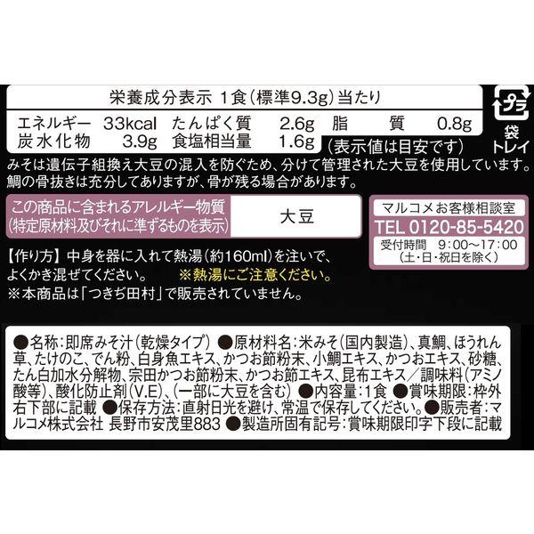 マルコメ FDつきぢ田村監修 鯛汁 3食