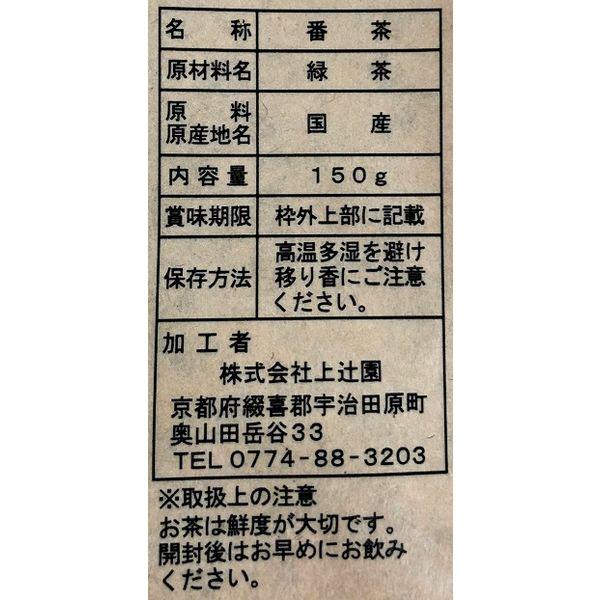 上辻園 京のお番茶 1袋(150g)