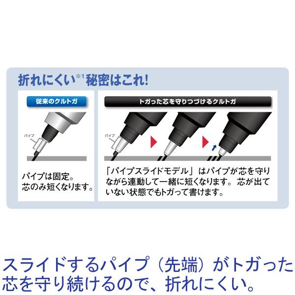 クルトガパイプスライド0.5mmシャープ