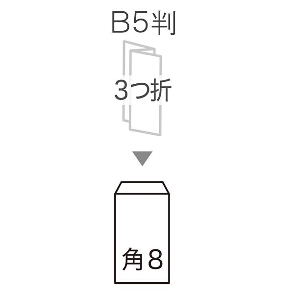 寿堂 FSC認証クラフト封筒 角8 2000枚(1000枚×2箱)