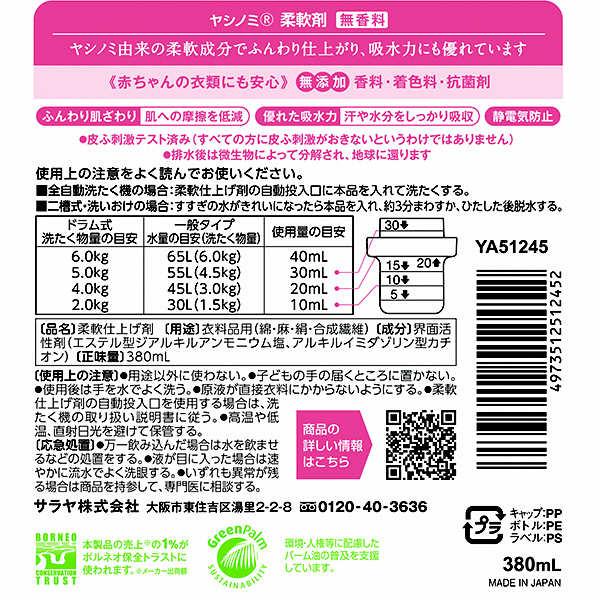 サラヤ ヤシノミ柔軟剤 本体 380mL