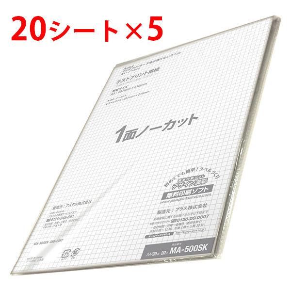 アスクル 下地が透けないラベル ノーカット MA-500SKT 56221 1袋(100シート入)