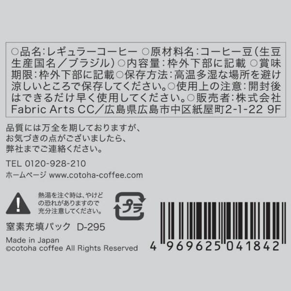 カフェインレス3種お試しセット 6バッグ