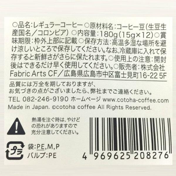 カフェインレス水出しコーヒー 12バッグ