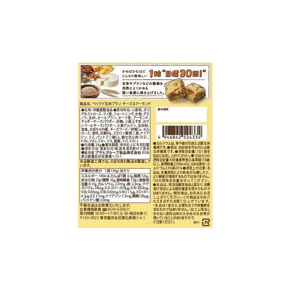 ベイクド玄米ブラン チーズ&アーモンド