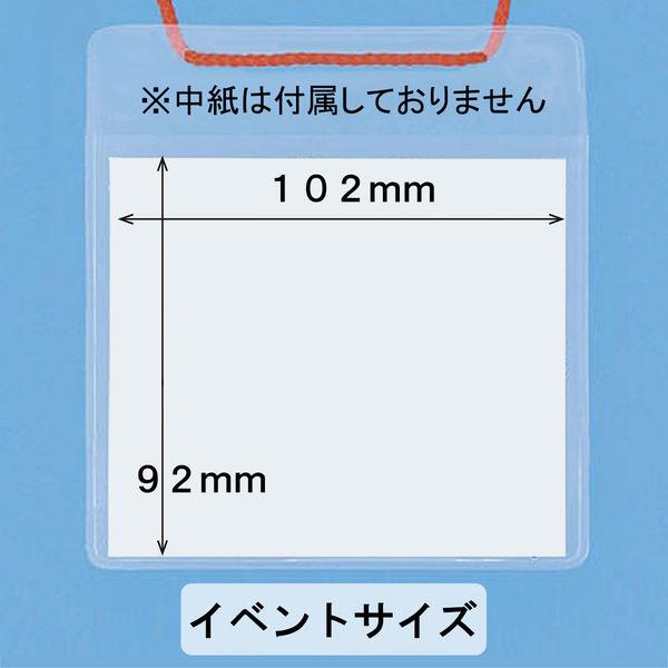 イベント用名札イベントサイズ 青 10組