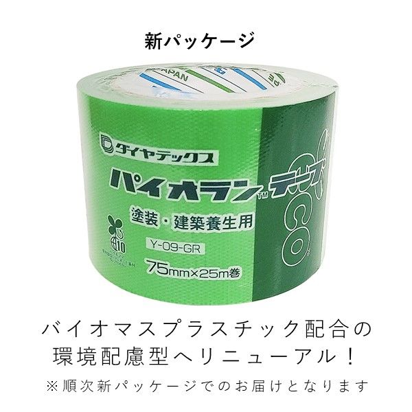 ダイヤテックス パイオランテープ 塗装養生用 75×25 Y-09-GR