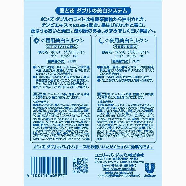 ポンズ 薬用美白ミルクセット