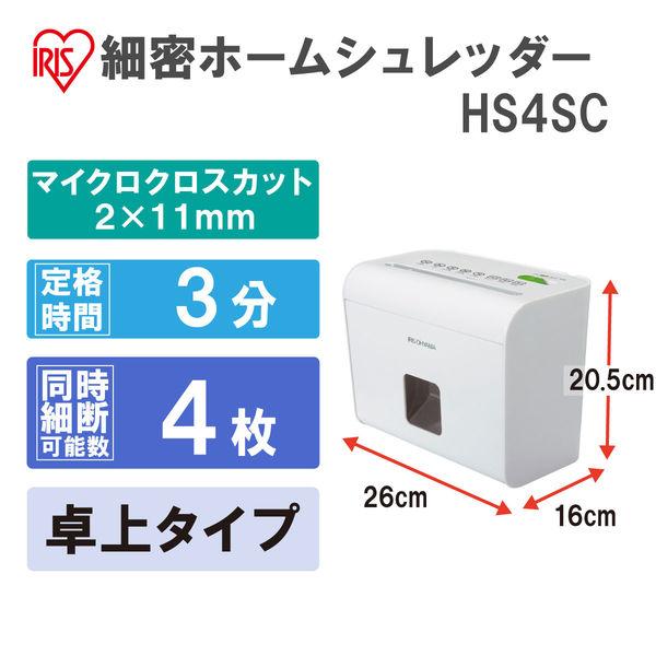 アイリスオーヤマ 細密ホームシュレッダー HS4SC(520706)