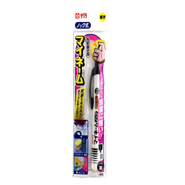 なまえペン マイネームノック式 細字 黒