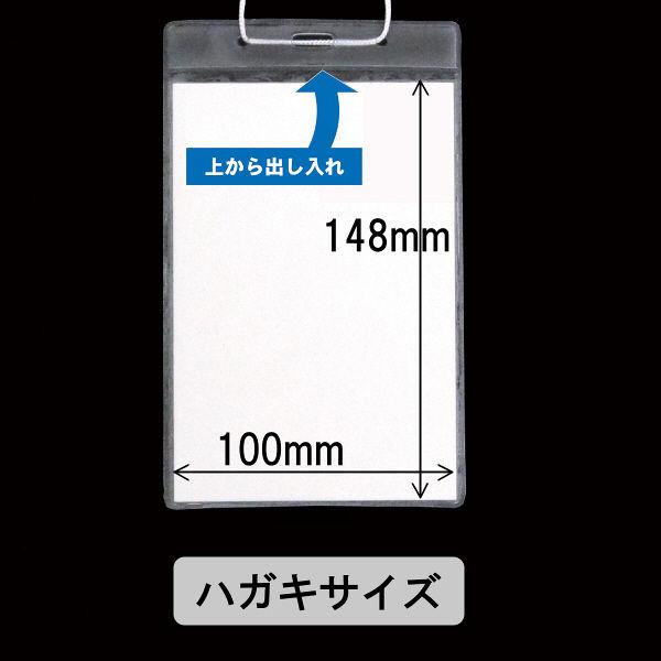 イベント用名札(PVC) ハガキサイズ