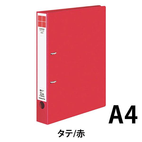 DリングファイルA4縦45mm 赤10冊