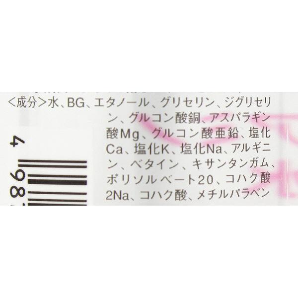肌研 極水ミネラルアミノ化粧水 2本