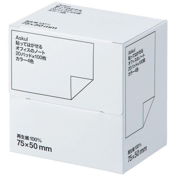 ふせん4色 75×50mm 100冊