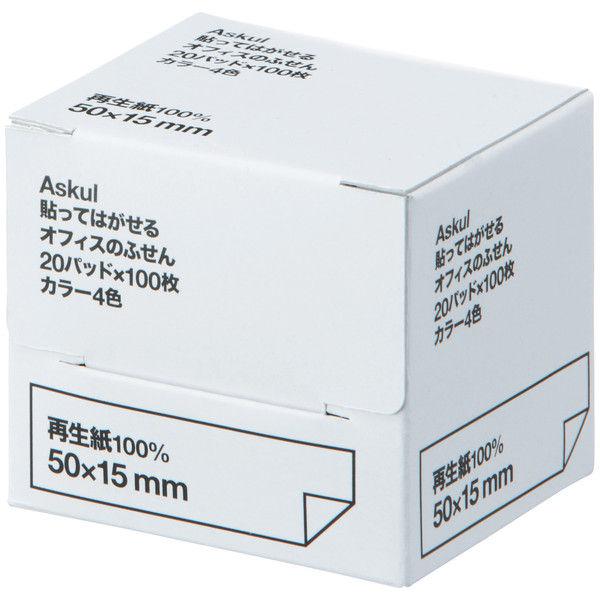 ふせん4色 50×15mm 100冊