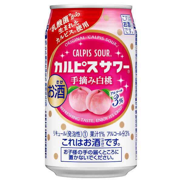 カルピスサワー手摘み白桃350×3缶
