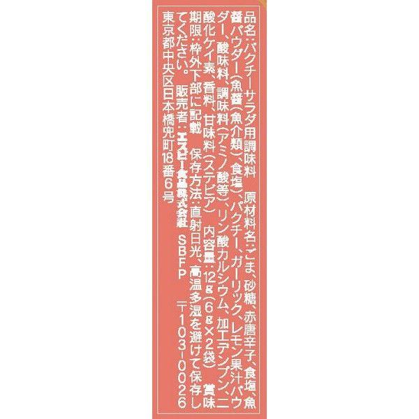 S&Bシーズニング パクチーサラダ3袋
