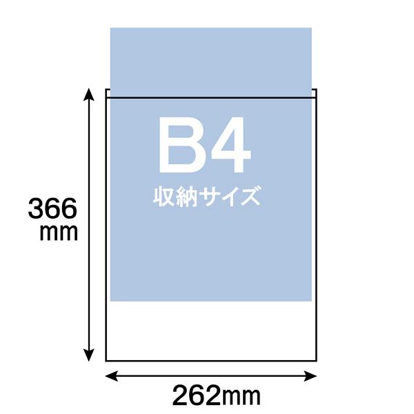 セキセイ クリアポケット B4(364×257mm) AZ-585 1箱(100枚:10枚入×10袋)