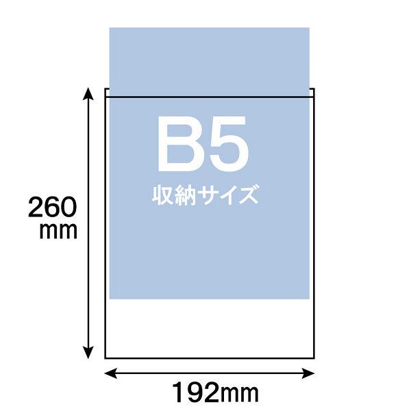 セキセイ クリアポケット B5(257×182mm) AZ-565 1箱(200枚:20枚入×10袋)
