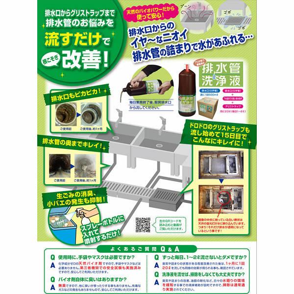 スリーケー 排水管洗浄液 500ML 184535 1ケース(20袋入) (取寄品)