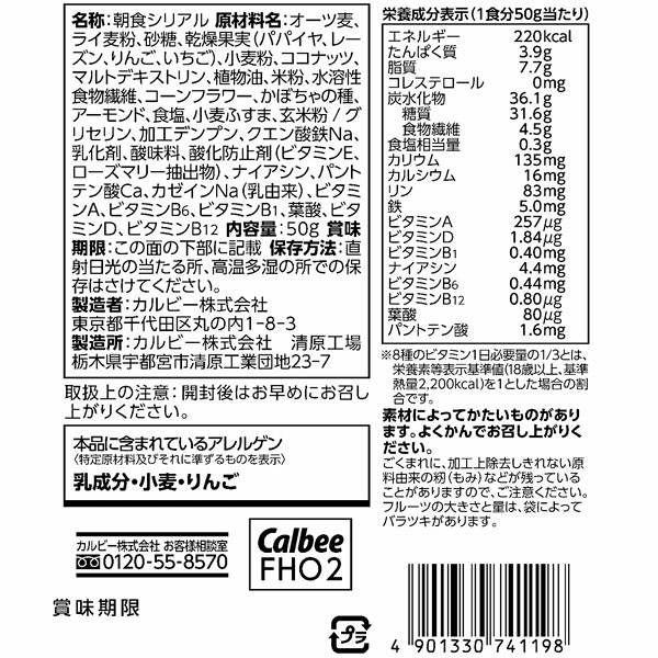 カルビー フルグラ50g 10袋