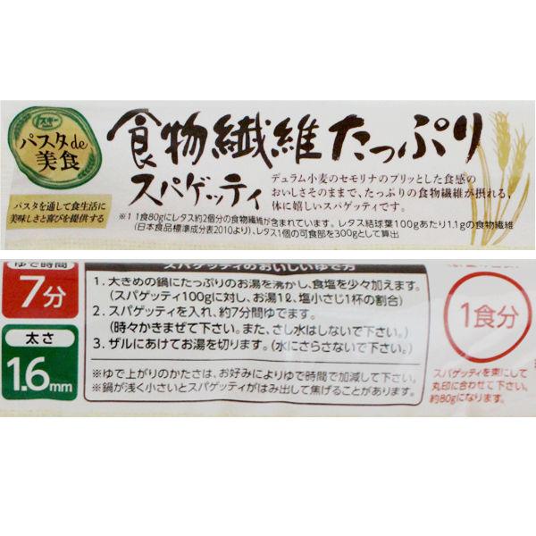 食物繊維たっぷりスパゲティ 240g×2