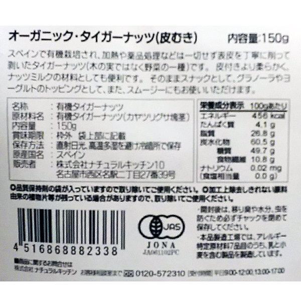 オーガニック・タイガーナッツ(皮むき)
