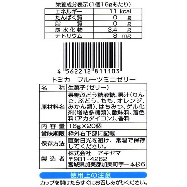 アキヤマ トミカ フルーツミニゼリー