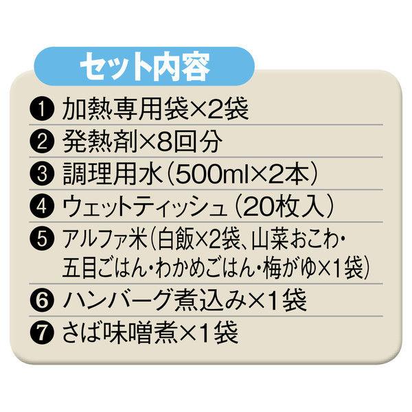 東京商工社 非常用主食おかずほっかほかセット T-EHM 1パック(6セット)