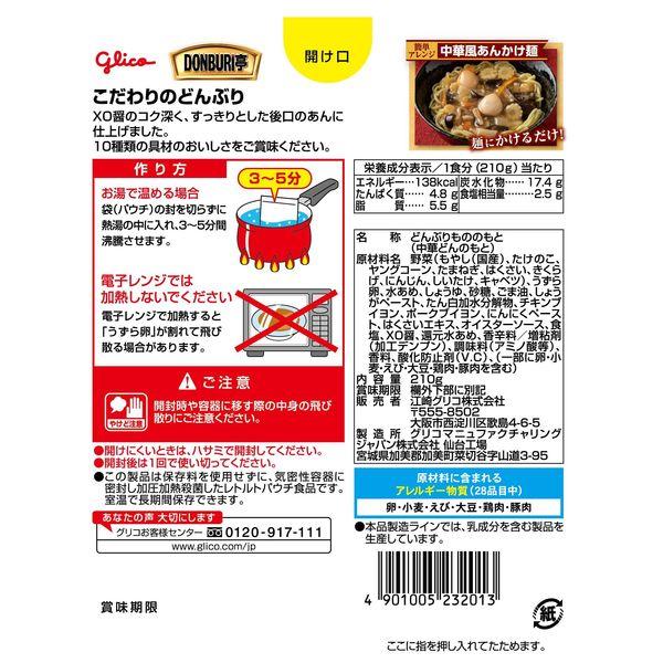 グリコ DONBURI 中華丼 3食