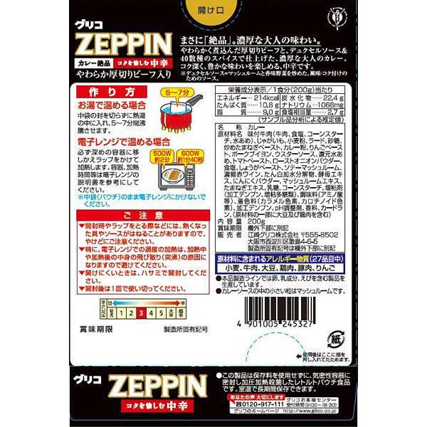 ZEPPINレトルトカレー中辛3食