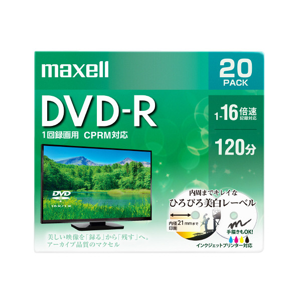 マクセル 録画用DVD-R(120枚入)
