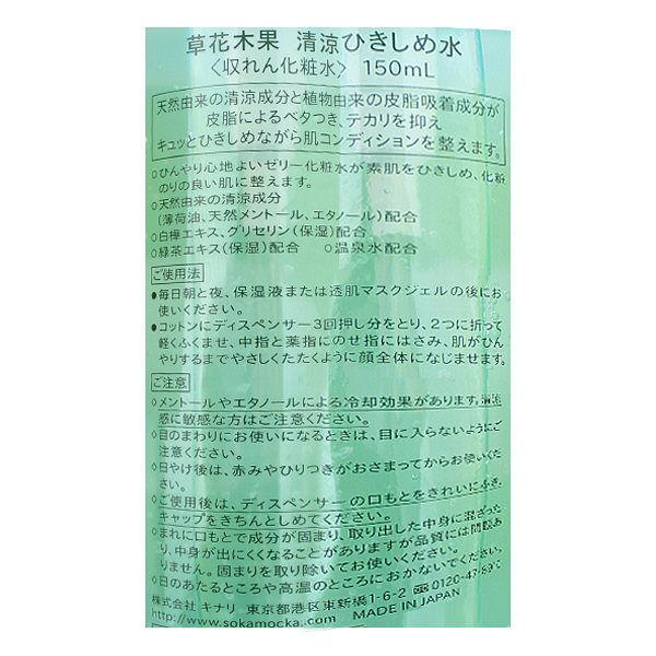 草花木果 清涼ひきしめ水 150mL