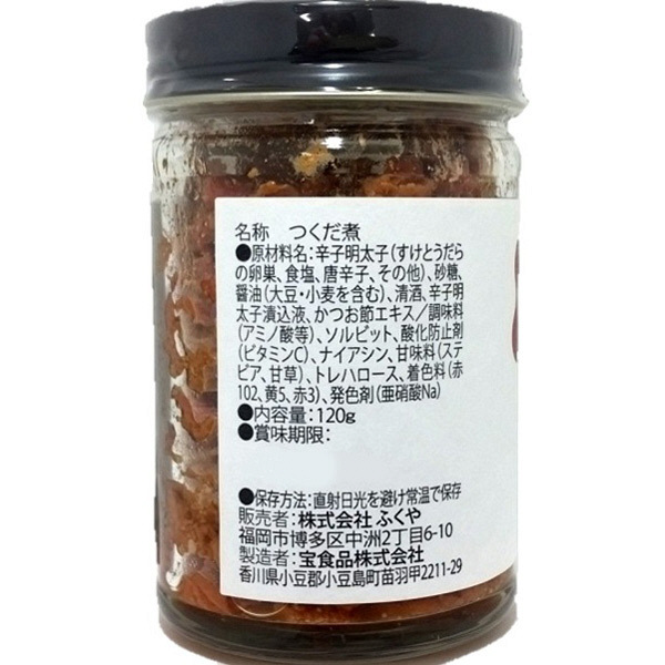 ふくや 明太子皮の佃煮 醤明太