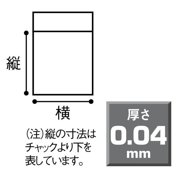 チャック袋 85×120mm 2000枚