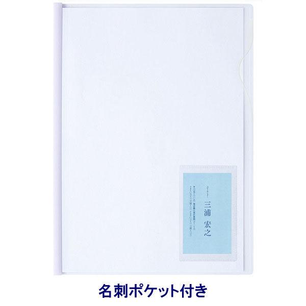 アスクル レール式クリアーホルダー(名刺ポケット付) A4タテ 10枚とじ ホワイト 30冊