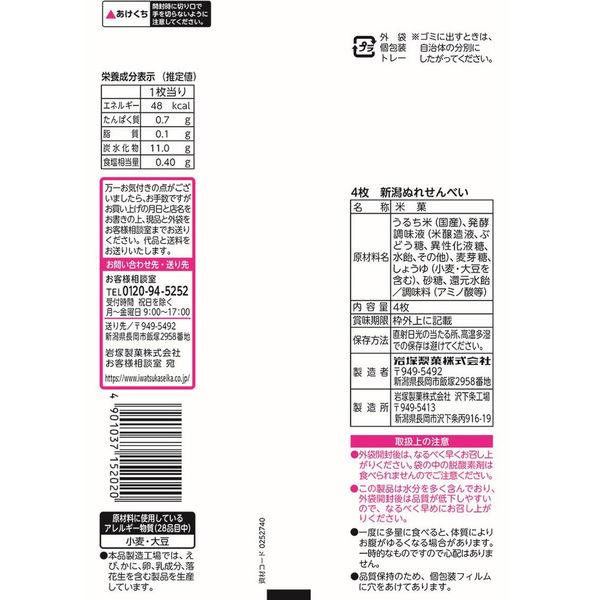 岩塚製菓 4枚 新潟ぬれせんべい