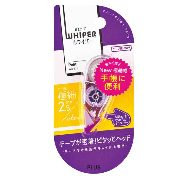 修正テープ ホワイパープチ 2.5mm幅