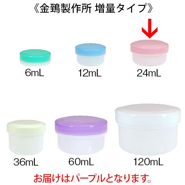 金鵄製作所 アルファ軟膏壺(増量型軟膏容器) 24mL パープル 1袋(30個入)