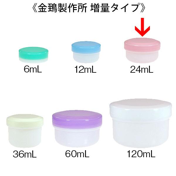 金鵄製作所 アルファ軟膏壺(増量型軟膏容器) 24mL ピンク 1袋(30個入)