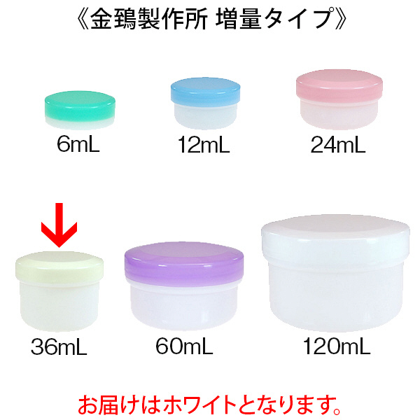 金鵄製作所 アルファ軟膏壺(増量型軟膏容器) 36mL ホワイト 1袋(30個入)