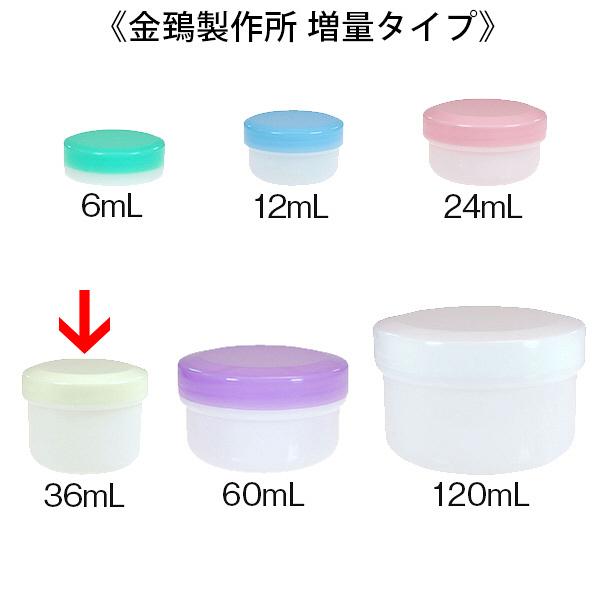 金鵄製作所 アルファ軟膏壺(増量型軟膏容器) 36mL クリーム 1袋(30個入)