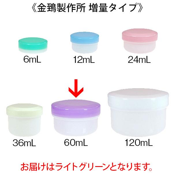 金鵄製作所 アルファ軟膏壺(増量型軟膏容器) 60mL ライトグリーン 1袋(20個入)