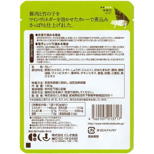 にしきや 豚と竹の子のヴィネガーカレー