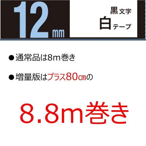 カシオ ネームランドテープ 増量タイプ8.8m 12mm 白テープ(黒文字) 1セット(5個)