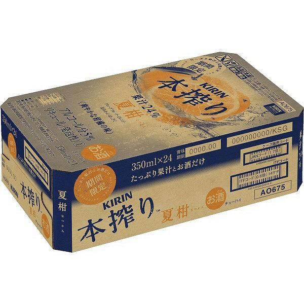 キリン 本搾りチューハイ 夏柑 24缶