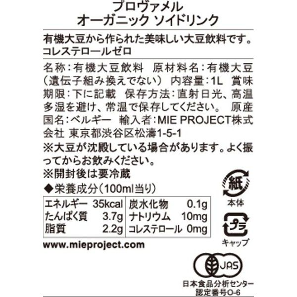 ガニックソイドリンク 1L