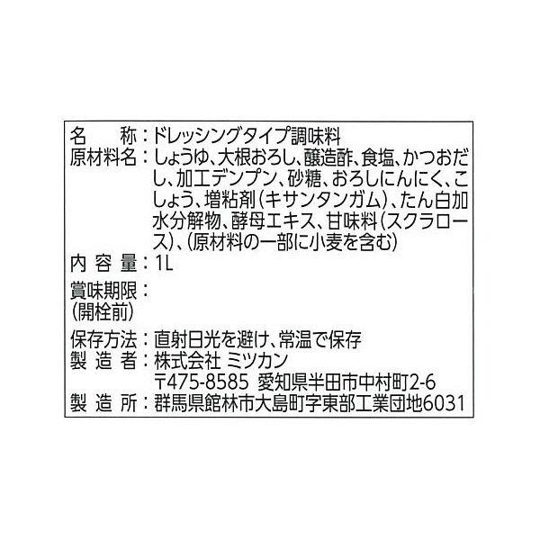 ミツカン カロリー40 和風おろし1L