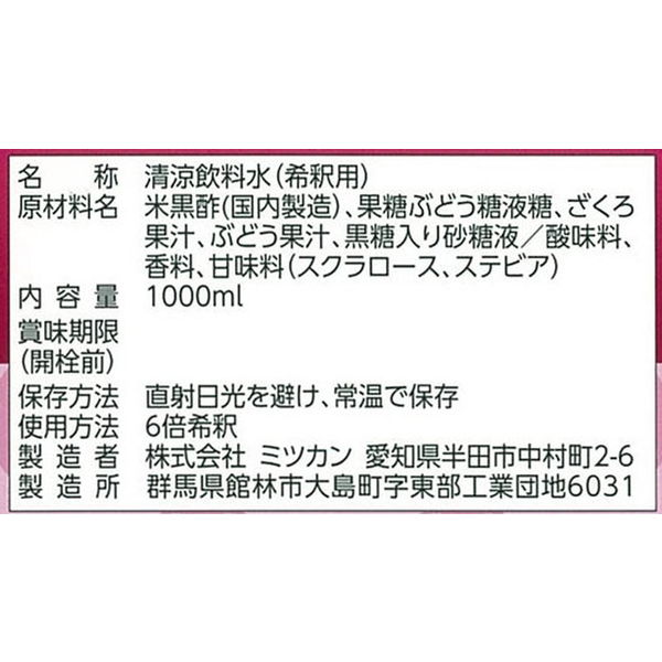 黒酢ざくろミックス 6倍濃縮 1L