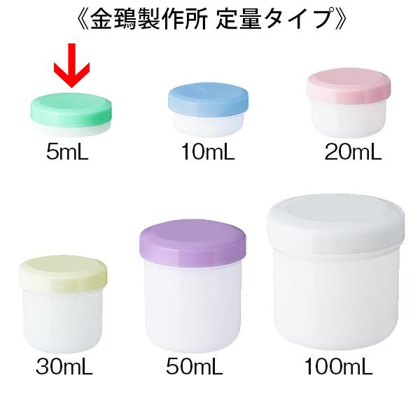 金鵄製作所 軟膏壺(定量型軟膏容器) 5mL ライトグリーン 1袋(50個入)